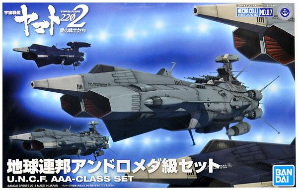 地球連邦 アンドロメダ級セットプラモデル(バンダイ宇宙戦艦ヤマト 2202 メカコレクション No.007)商品画像