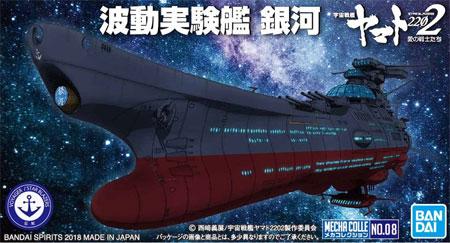 波動実験艦 銀河プラモデル(バンダイ宇宙戦艦ヤマト 2202 メカコレクション No.008)商品画像