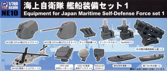 海上自衛隊 艦船装備セット 1プラモデル(ピットロードスカイウェーブ NE シリーズNo.NE010)商品画像