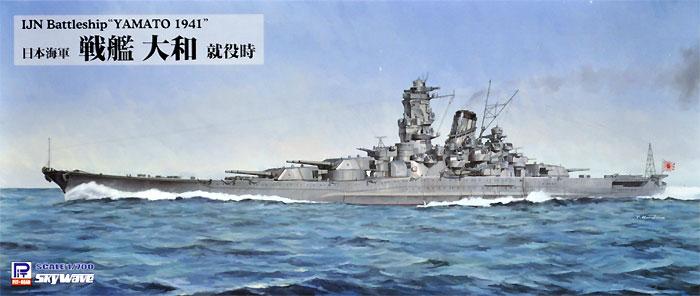 日本海軍 戦艦 大和 就役時プラモデル(ピットロード1/700 スカイウェーブ W シリーズNo.W215)商品画像