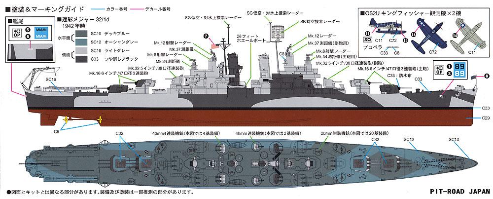アメリカ海軍 軽巡洋艦 CL-89 マイアミプラモデル(ピットロード1/700 スカイウェーブ W シリーズNo.W209)商品画像_1
