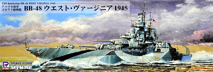 アメリカ海軍 コロラド級戦艦 BB-48 ウエスト ヴァージニア 1945プラモデル(ピットロード1/700 スカイウェーブ W シリーズNo.W204)商品画像