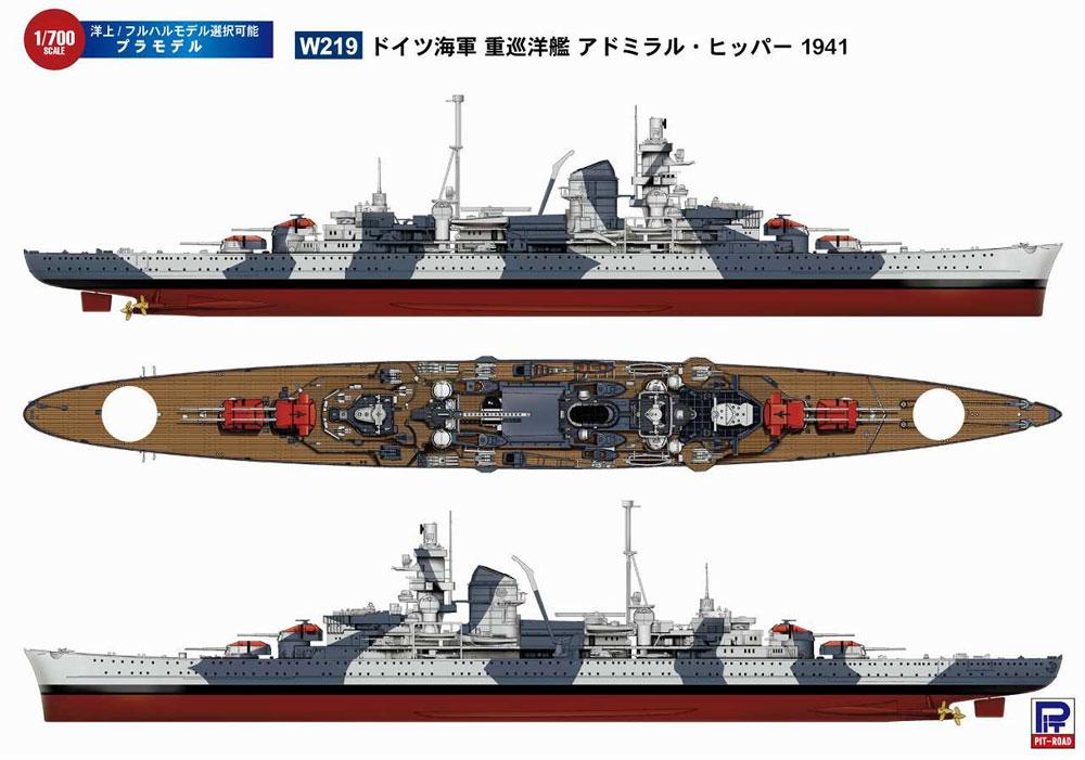 ドイツ海軍 アドミラル・ヒッパー級重巡洋艦 アドミラル ヒッパー 1941プラモデル(ピットロード1/700 スカイウェーブ W シリーズNo.W219)商品画像_1