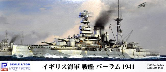 イギリス海軍 クイーン エリザベス級戦艦 バーラム 1941プラモデル(ピットロード1/700 スカイウェーブ W シリーズNo.W220)商品画像