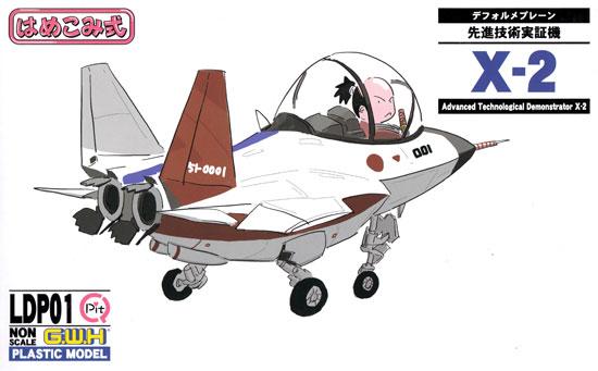 先進技術実証機 X-2プラモデル(グレートウォールホビーデフォルメプレーンNo.LDP001)商品画像