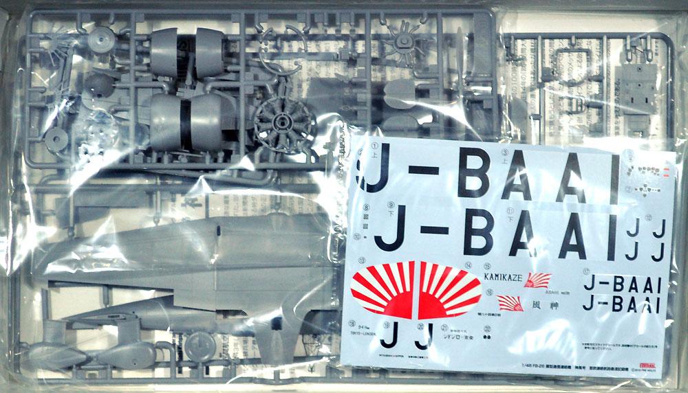 亜欧連絡航路 最速記録機 神風号プラモデル(ファインモールド1/48 日本陸海軍 航空機No.FB026)商品画像_1