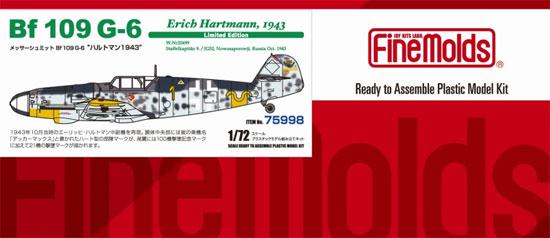 メッサーシュミット Bf109G-6 ハルトマン 1943プラモデル(ファインモールド1/72 航空機No.75998)商品画像