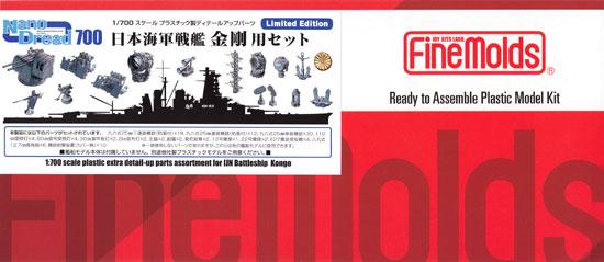 日本海軍 戦艦 金剛用セットプラモデル(ファインモールド1/700 ナノ・ドレッド シリーズNo.77924)商品画像