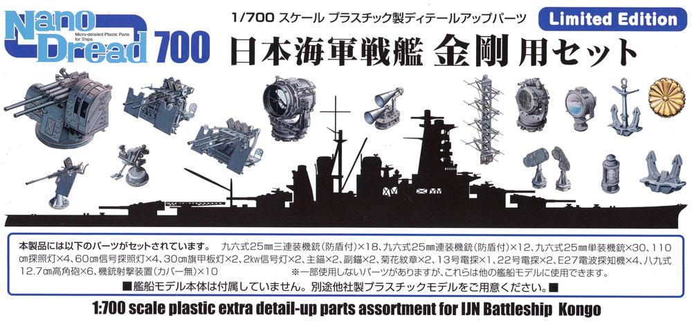 日本海軍 戦艦 金剛用セットプラモデル(ファインモールド1/700 ナノ・ドレッド シリーズNo.77924)商品画像_1