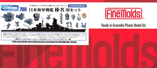日本海軍 戦艦 榛名用セットプラモデル(ファインモールド1/700 ナノ・ドレッド シリーズNo.77925)商品画像