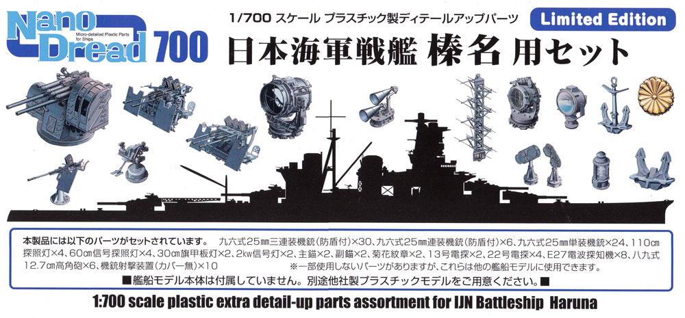 日本海軍 戦艦 榛名用セットプラモデル(ファインモールド1/700 ナノ・ドレッド シリーズNo.77925)商品画像_1