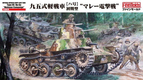 帝国陸軍 九五式軽戦車 ハ号 初期型 マレー電撃戦プラモデル(ファインモールド1/35 ミリタリーNo.FM058)商品画像