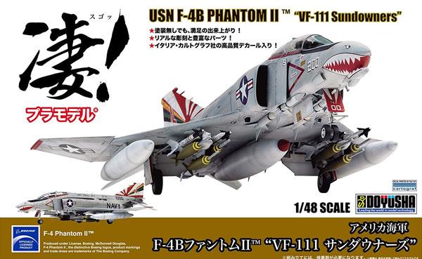 アメリカ海軍 F-4B ファントム 2 VF-111 サンダウナーズプラモデル(童友社凄! プラモデルNo.005)商品画像