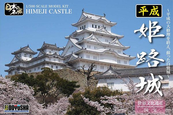 平成 姫路城プラモデル(童友社日本の名城No.HSH-3600)商品画像