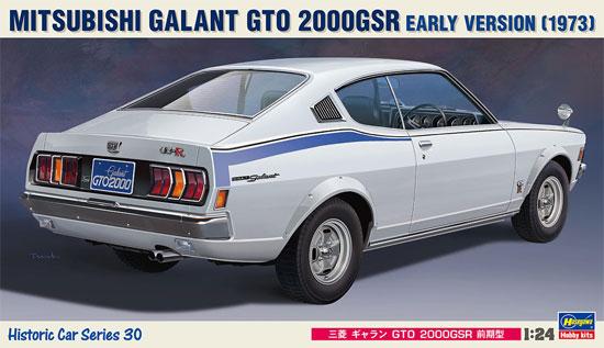 三菱 ギャラン GTO 2000GSR 前期型プラモデル(ハセガワ1/24 自動車 HCシリーズNo.HC030)商品画像