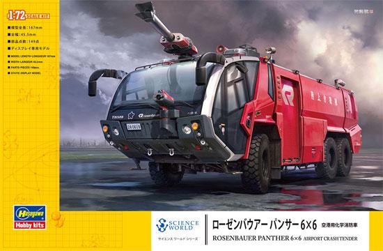 ローゼンバウアー パンサー 6x6 空港用化学消防車プラモデル(ハセガワサイエンスワールド シリーズNo.SW005)商品画像