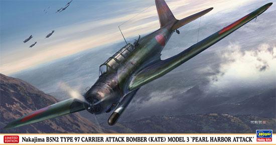 中島 B5N2 九七式三号艦上攻撃機 真珠湾攻撃隊プラモデル(ハセガワ1/48 飛行機 限定生産No.07472)商品画像