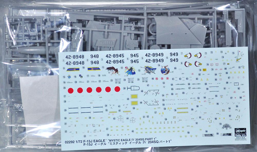 F-15J イーグル ミスティックイーグル 4 204SQ パート1プラモデル(ハセガワ1/72 飛行機 限定生産No.02292)商品画像_1