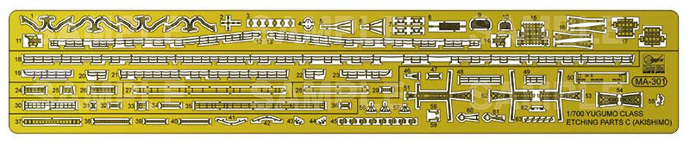 駆逐艦 夕雲型 ディテールアップ エッチング C (秋霜用)エッチング(ハセガワウォーターライン ディテールアップパーツNo.30057)商品画像_1
