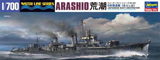 日本駆逐艦 荒潮プラモデル(ハセガワ1/700 ウォーターラインシリーズNo.468)商品画像