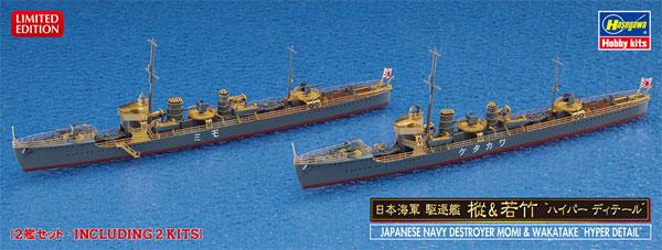 日本海軍 駆逐艦 樅 & 若竹 ハイパーディテールプラモデル(ハセガワ1/700 ウォーターラインシリーズ スーパーディテールNo.30058)商品画像