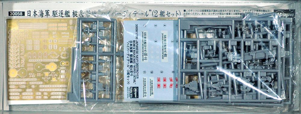 日本海軍 駆逐艦 樅 & 若竹 ハイパーディテールプラモデル(ハセガワ1/700 ウォーターラインシリーズ スーパーディテールNo.30058)商品画像_1
