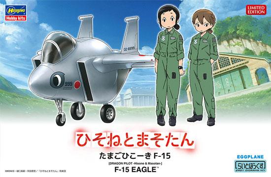 ひそねとまそたん たまごひこーき F-15プラモデル(ハセガワたまごひこーき シリーズNo.SP384)商品画像