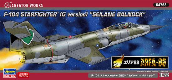 F-104 スターファイター G型 セイレーン バルナック (エリア88)プラモデル(ハセガワクリエイター ワークス シリーズNo.64768)商品画像