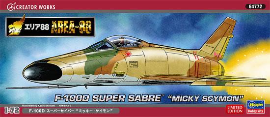 F-100D スーパーセイバー ミッキー サイモン (エリア88)プラモデル(ハセガワクリエイター ワークス シリーズNo.64772)商品画像