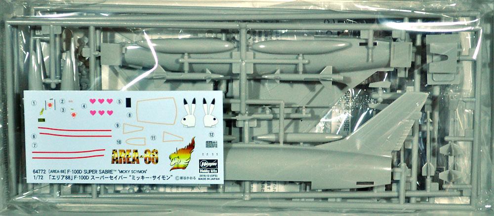 F-100D スーパーセイバー ミッキー サイモン (エリア88)プラモデル(ハセガワクリエイター ワークス シリーズNo.64772)商品画像_1