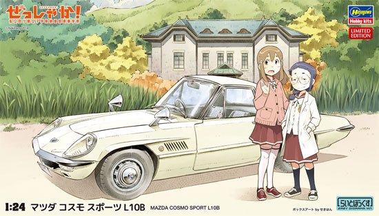 ぜっしゃか! マツダ コスモスポーツ L10Bプラモデル(ハセガワ1/24 自動車 限定生産No.SP389)商品画像