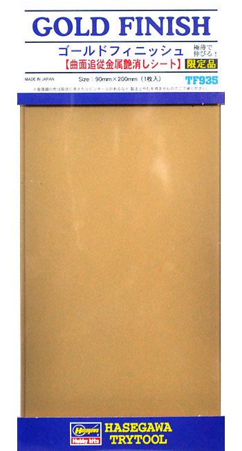 ゴールドフィニッシュ (曲面追従金属艶消しシート)曲面追従シート(ハセガワトライツールNo.TF935)商品画像