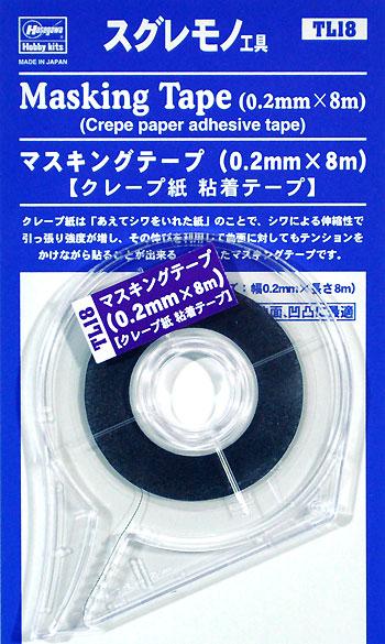 マスキングテープ (0.2mm x 8m) クレープ紙 粘着テープマスキングテープ(ハセガワスグレモノ工具No.TL018)商品画像
