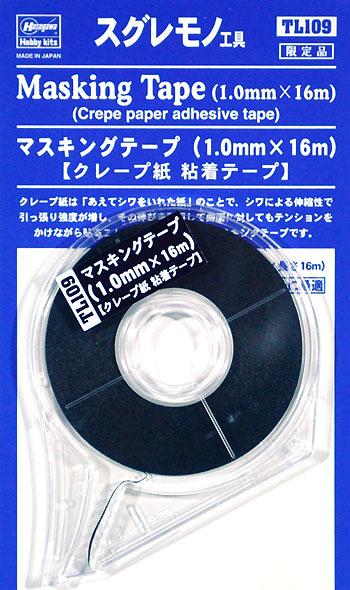 マスキングテープ (1.0mm x 16m) クレープ紙 粘着テープマスキングテープ(ハセガワスグレモノ工具No.TL109)商品画像