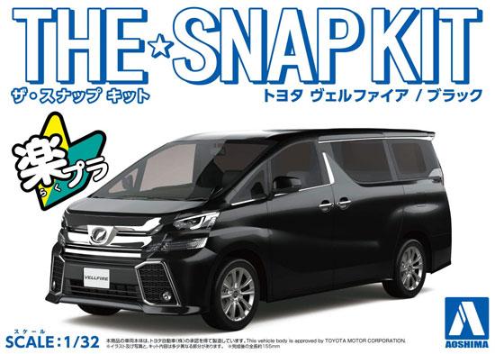 トヨタ ヴェルファイア ブラックプラモデル(アオシマザ・スナップキット 楽プラNo.004-B)商品画像