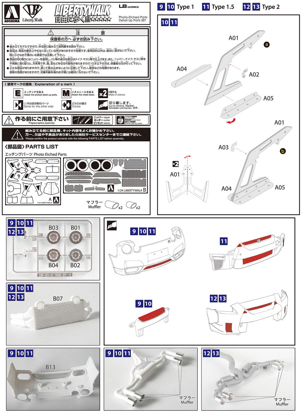LBワークス R35 GT-R 共通ディテールアップパーツエッチング(アオシマ1/24 リバティウォーク ディテールアップパーツNo.056783)商品画像_2