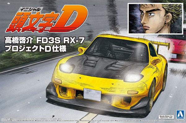 高橋啓介 FD3S RX-7 プロジェクトD仕様プラモデル(アオシマ1/24 頭文字D (イニシャルD)No.008)商品画像