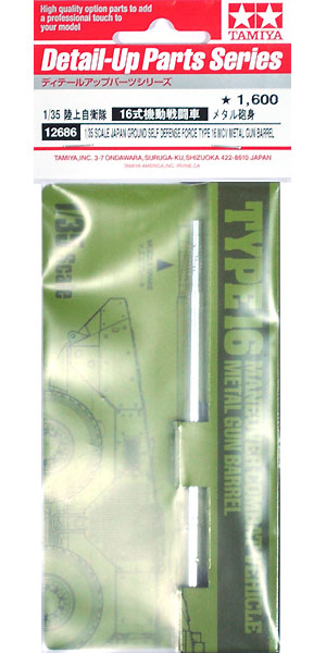 陸上自衛隊 16式機動戦闘車 メタル砲身砲身(タミヤディテールアップパーツ シリーズ (AFV)No.12686)商品画像
