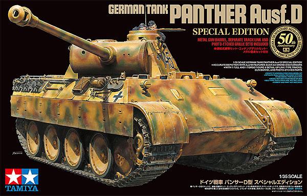 ドイツ戦車 パンサーD型 スペシャルエディションプラモデル(タミヤスケール限定品No.25182)商品画像