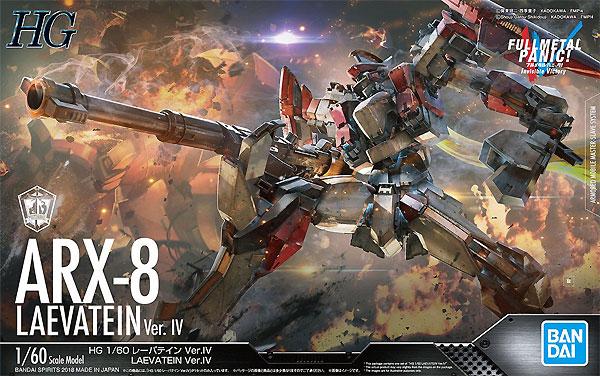 ARX-8 レーバテイン ver.4プラモデル(バンダイフルメタルパニック!No.5055351)商品画像