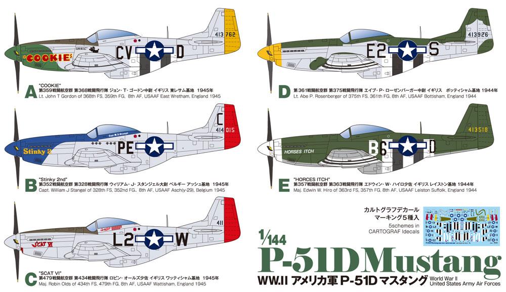 WW2 アメリカ軍 P-51D マスタングプラモデル(プラッツ1/144 プラスチックモデルキットNo.PDR-001)商品画像_1