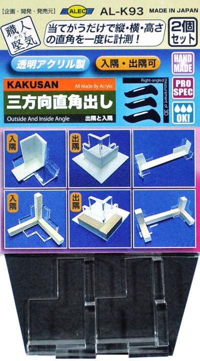 透明アクリル製 3方直角出し 角三 (かくさん)クランプ(シモムラアレック職人堅気No.AL-K093)商品画像