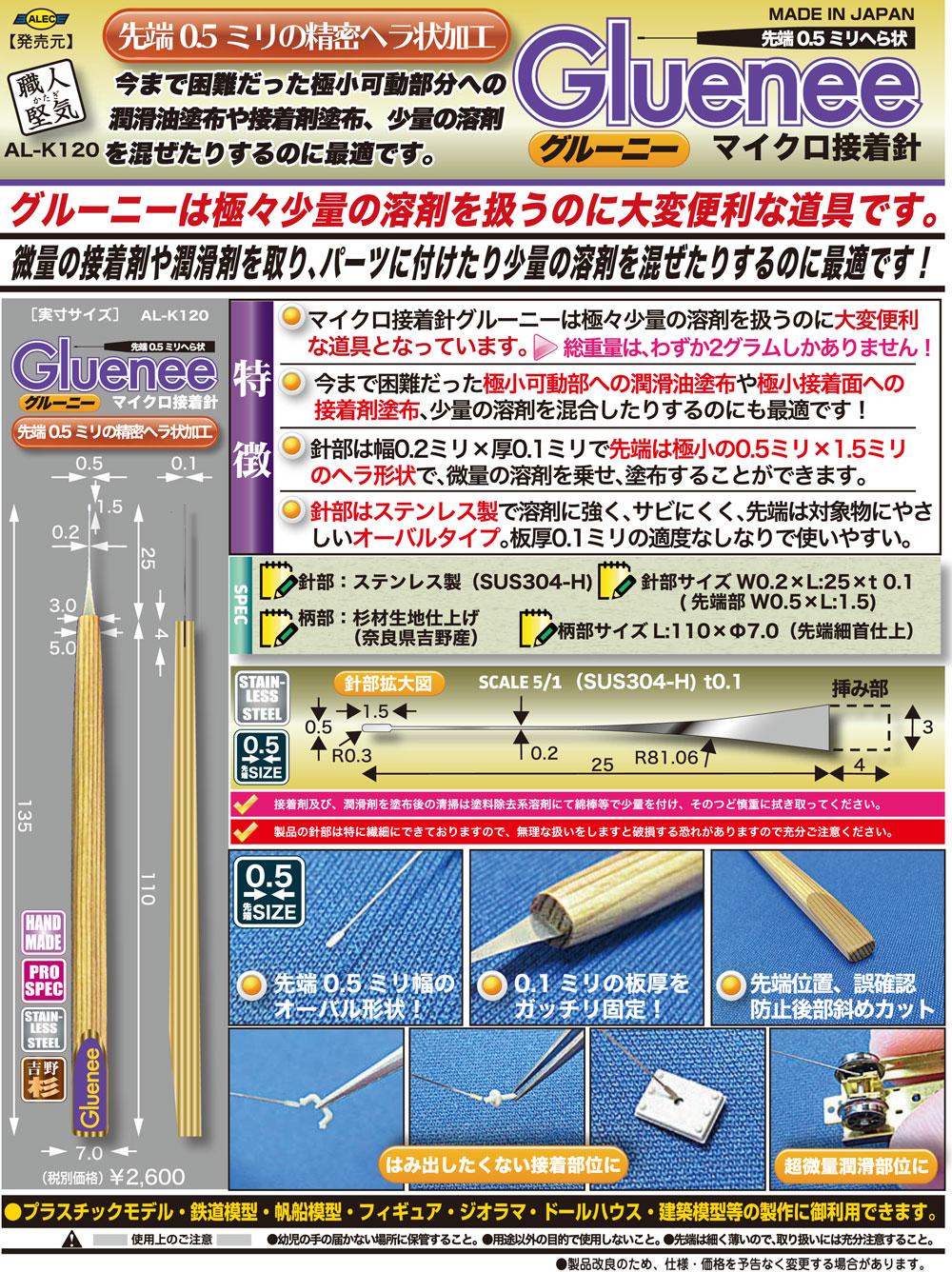 マイクロ接着針 グルーニーアプリケーター(シモムラアレック職人堅気No.AL-K120)商品画像_3