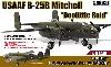 アメリカ陸軍 B-25B ミッチェル ドゥーリトル爆撃隊