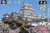平成 姫路城
