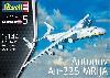 アントノフ An-225 ムリーヤ