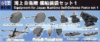 海上自衛隊 艦船装備セット 1