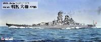 ピットロード1/700 スカイウェーブ W シリーズ日本海軍 戦艦 大和 就役時