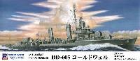 アメリカ海軍 ベンソン級駆逐艦 DD-605 コールドウェル