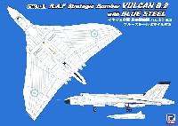 ピットロードSN 航空機 プラモデルイギリス空軍 戦略爆撃機 バルカン B.2 ブルースチールミサイル付き
